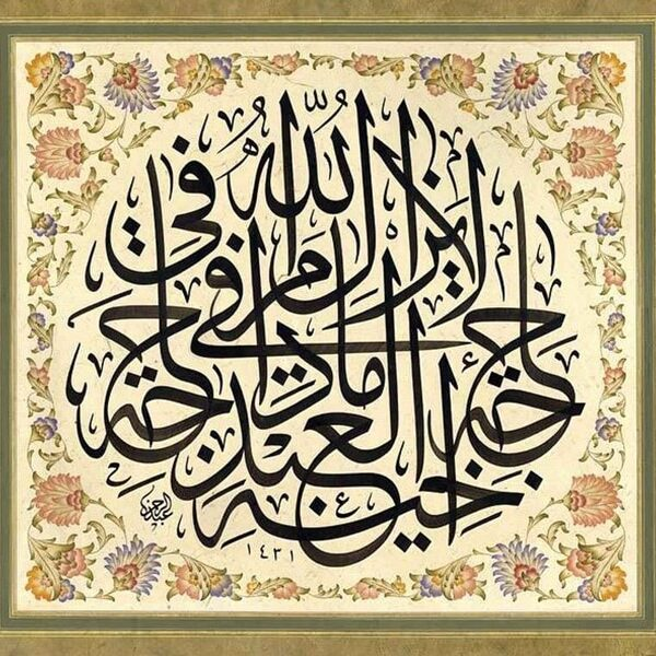 calligraphy-hadith-Allah-in-aid-of-brother-2